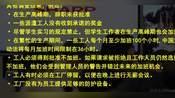 苹果承认违反中国劳动法:临时工占比远超出劳动法规定