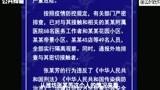 潍坊:确诊患者治愈出院,想高高兴兴回家?下一秒悲剧了