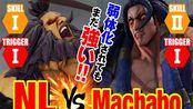 街霸5CE 豪鬼被削弱还是很强! NL(Akuma) vs Machabo(Necalli)