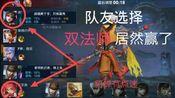 【王者荣耀】队友选择双法师?赵云:稳住我们能赢
