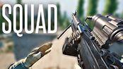 【Squad 精彩有趣时刻】 A11/V11 觉得战地V无聊?来玩Squad吧!- 激烈的步兵交火