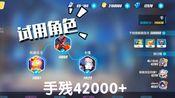 【崩坏3】模拟作战室吼姆天王+月轮+卡莲42000+分(含操作说明) 手残攻略