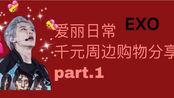【爱丽日常】千元周边购物分享part.1(官方台历+糖果pb+相框)又名千元能买到什么小天的周边part.1