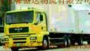 北京到南充货运公司【010-80250450】