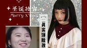 """圣诞节美(jia)妆(de),大饼脸""""铁T""""如何进阶小脸""""软妹""""."""