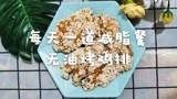 已瘦25斤减脂餐分享:低脂无油烤鸡排,减肥期适量吃肉补充蛋白质