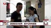 江西南昌:宝宝取名太轻率  医学证明难变更 每日新闻报 160902—在线播放—优酷网,视频高清在线观看