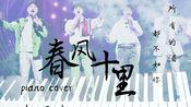 【钢琴】在线翻奏雪碧男团金曲(bushi)