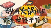 【互动视频】献给一个月没吃火锅的你 | 4种锅底16种菜品任你选择 | 我们一起云火锅呀!!