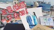 抗疫期间三兄妹上楼顶,画六元一斤虾夫妇!!!