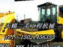 """《②手走俏!》黑龙江二手20吨双驱压路机价格""""@-@""""双鸭山二手厦工XG6221M压路机价格"""
