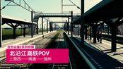 【双语报站POV】狂热运输2 | 北沿江高铁 | G5 上海西 - 滁州(经南通)