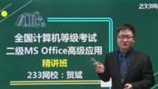 2018年全国计算机二级Office高级应用精讲班(贺斌)
