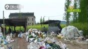 """""""污染防治在攻坚·263在行动""""专项督查暗访南通如皋:医疗废品回收无环评 废水排入农田"""