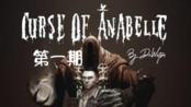 【YI藤】Curse of Anabelle/安娜贝尔的诅咒(第1期)