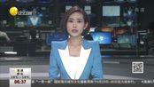 """第一关注:浙江乐清女孩坐滴滴顺风车遇害——警方回应质疑 不存在""""不予立案"""" 第"""