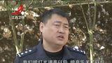 [晨光新视界]江西新余 庆生聚众吸毒 二十六名男女被拘