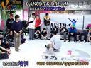 深圳街舞DANCDR'S DREAM-街舞BREAKIN校园交流会-16进8强第3组