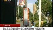 皇姑区小白楼附近141公交站牌无信息市民出行难