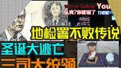 传奇CEO卡洛斯·戈恩日本「圣诞大逃亡」:日产三菱雷诺「三司大统领」插翅而飞?
