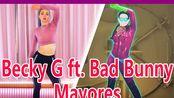 [蓝发小姐姐littlesiha] Mayores by Becky G ft. Bad Bunny 舞力全开JustDance 2020