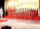 上饶师范学院 文传学院09.6合唱比赛