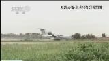 [视频]空军伊尔76在云南昭通机场降落