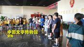 中国文字博物馆,荟萃历代中国文字样本精华