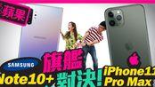 Apple iPhone11 Pro Max 对决 Samsung Note10+拍照录像PK谁強?