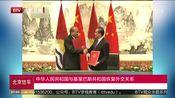 [北京您早]中华人民共和国与基里巴斯共和国恢复外交关系