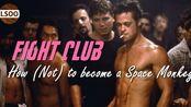 [电影不瞎拍]搏击俱乐部——如何(不)变成太空猴子——以及,振臂高呼和揭竿而起的二傻子都是些什么人