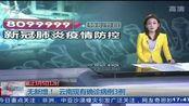 截至3月5日12时 云南省累计确诊174例 治愈出院169例