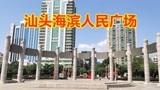 汕头市海滨长廊公园及人民广场,领略潮汕海边风情