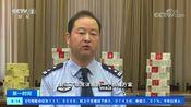 [第一时间]浙江衢州:跨国假烟案告破 涉案2.1亿
