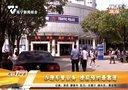 20140922-办理车管业务提前预约最靠谱-南宁电视台《新闻夜班》