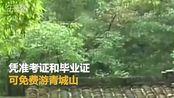 【四川】多地游客赶赴景区集体避暑 应届高考毕业生可免费游
