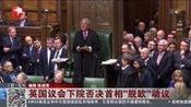 """英国议会下院否决首相""""脱欧""""动议"""
