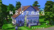 【模拟人生4速建】我家楼下开花店!Vlog+速建!院里种花,楼下卖花,楼上独居小世界!乡村小屋进来看看~