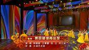 2020年咸阳春晚王菁蕾、郭姗姗、张立、何江波《乘风破浪再出发》