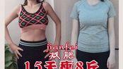 15天瘦8斤减肥心得 | 减肥小tips.亲测有效 | 小基数也能瘦下来的减肥方法 | 我的减肥记录和经验分享~