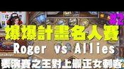 【炉石】【精彩比赛】爆爆计划旅店名人赛-台湾vs美国#2,ahqRoger vs Alliestrasza,表演赛之王对上最正女刺客!