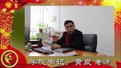 杭州电子科技大学材料与环境工程学院2018年新春祝福