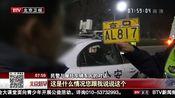 [北京您早]摩托车违法乱象 摩托车身挂汽车牌 使用伪造号牌被拘留