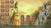 【酒烊】皇帝成长计划2(唐太宗第十八篇)灭掉波斯,埃及臣服,名臣名妃