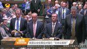 """[湖南新闻联播]英国议会投票反对强行""""无协议脱欧"""""""