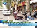 视频: 南阳:停车场管理办法正在推进  停车难有望缓解——停车场(位)规划  每年调整[中原晨报]