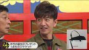 SANTAKU 2020.01.01明石家秋刀鱼×木村拓哉 无字