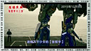 震撼A3变形金刚12岁生日开场视频QQ790948531满月百日婚礼开场年会开场晚会开业周年庆