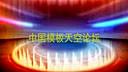 模板天空论坛广场舞【美好情缘】品名影像制作