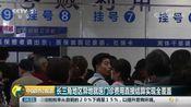 [中国财经报道]长三角地区异地就医门诊费用直接结算实现全覆盖